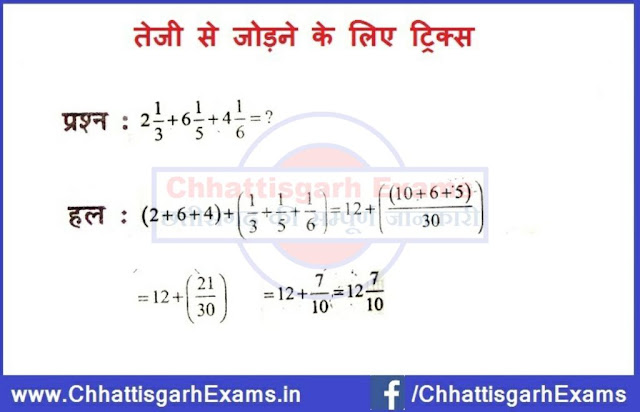 Maths-Tricks-to-Add-Fast-competition-exams