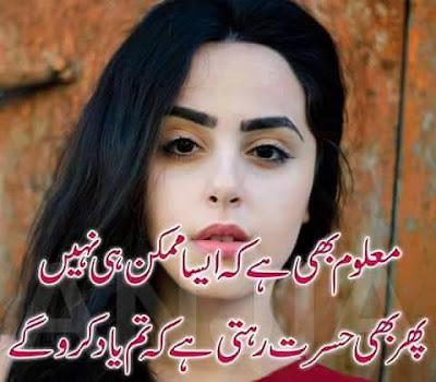 Sad Love Quotes In Urdu For Girlfriend : urdu shayari wallpaper,love shayari urdu,sad love,bewafa dost,sad urdu ...