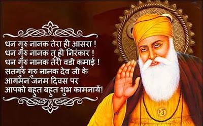 Guru Nanak Dev ji dae Agaman janam divas ki Badhai