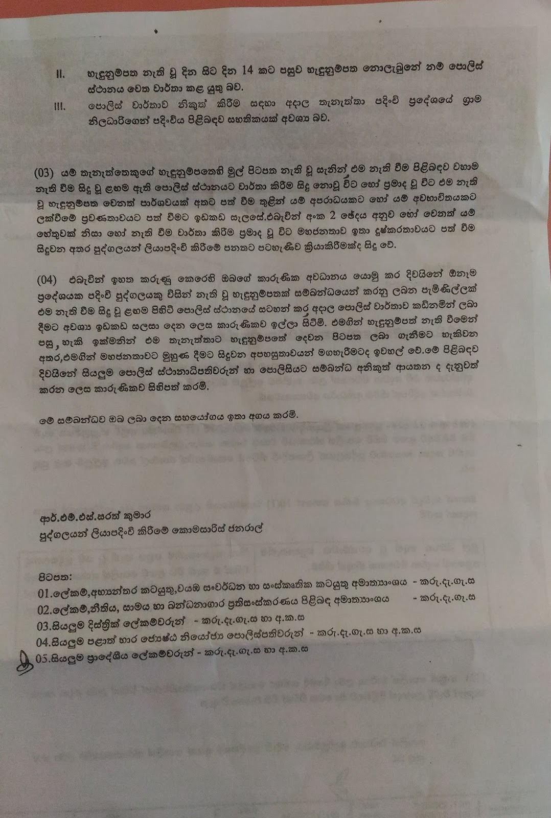 How to get a new sri lankan nic for a lost nic amazing life sample of a police complaint altavistaventures Choice Image