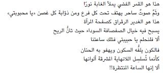 اقتباسات كتاب أرواح شاردة