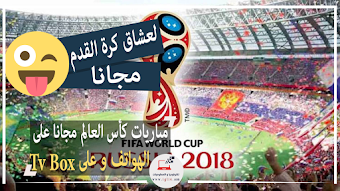لعشاق كرة القدم : طريقة مشاهدة كل مباريات كأس العالم مجانا على الهواتف و على الاجهزة Tv Box