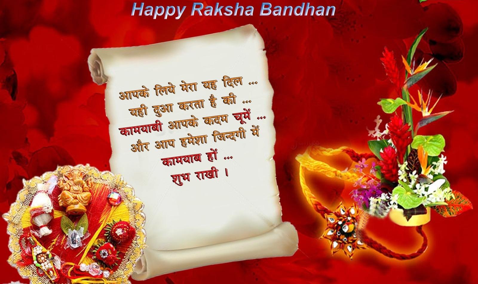 hindi poem for marriage invitation%0A urdu poetry for wedding cards Raksha Bnadhan
