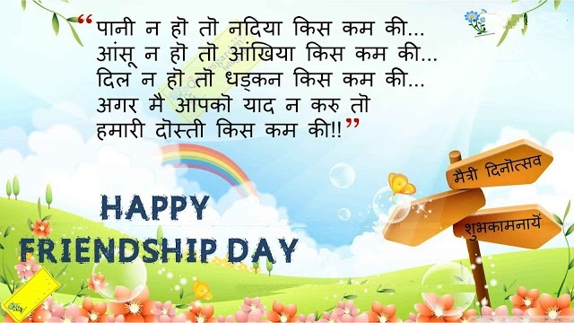 Friendship day greeting cards in Hindi