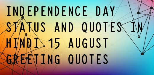 INDEPENDENCE DAY STATUS AND QUOTES IN HINDI 15 AUGUST GREETING QUOTES