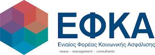 Ε.Φ.Κ.Α.: Παράταση υποβολής Α.Π.Δ. και καταβολής αναδρομικών ασφαλιστικών εισφορών μισθολογικής περιόδου 5/2014 - 3/2017, για τους πωλητές Λαϊκών Λαχείων ασφαλισμένους του τ. Ι.Κ.Α.-Ε.Τ.Α.Μ. που ταυτόχρονα είναι μέλη Ασφαλιστικών Συνεταιρισμών