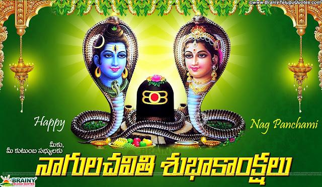 Nagula chavithi Wishes in Telugu, Nagpanchami Greetings wishes in Telugu, Nagula Chavithi Significance in Telugu, Naga Panchami Greetings wallpapers