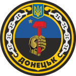 U420 мдк Донецьк