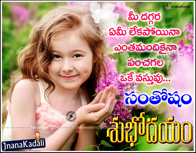 Telugu Subhodayam kavithalu Nice telugu good morning poetry wallpapers