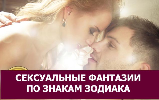 film-seks-i-znaki-zodiaka