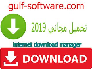 تحميل برنامج فري داونلود free download 2019 مجانا  - موقع برامج الخليج