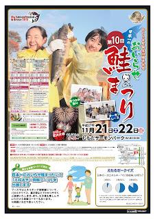 Oirase Salmon Festival 2015 Poster 平成27年 おいらせ町誕生10周年記念 第10回日本一のおいらせ鮭まつり ポスター