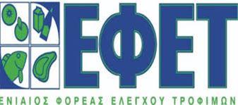 Κατασχέθηκαν 13 τόνοι ακατάλληλων προϊόντων σε ελέγχους του ΕΦΕΤ στη Βόρεια Ελλάδα