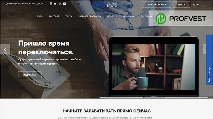 CMC Capital обзор и отзывы HYIP-проекта
