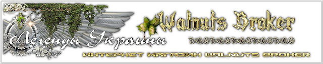 Саженцы Грецкий орех Великан Украина, 0957351986, 0985674877,  Walnuts Broker
