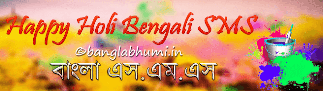 Top 5 Bengali Holi SMS Collection Free Download