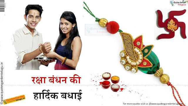 Rakshabandhan Quotes Greetings poems in Hindi