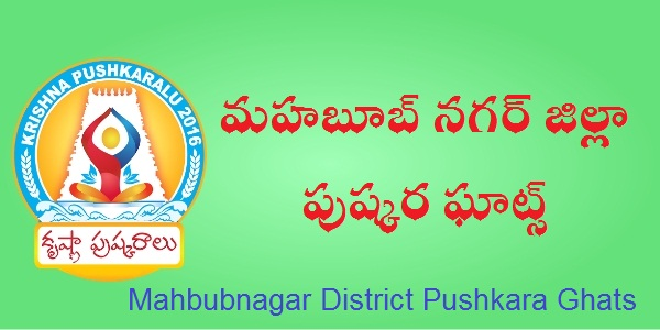Mahbubnagar District Pushkara Ghats List