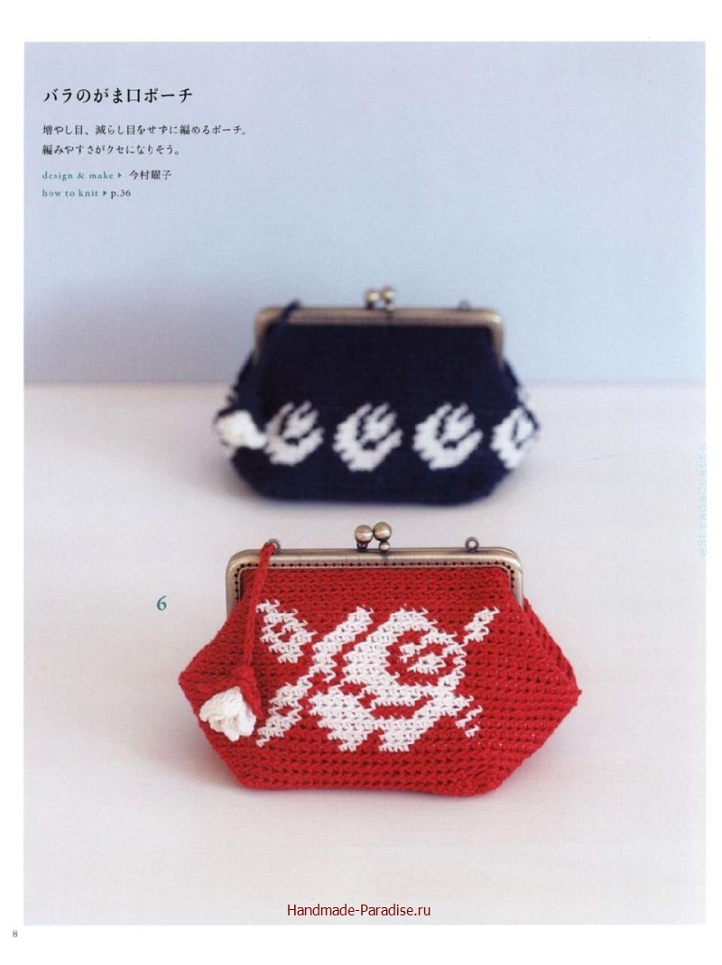 Японский журнал SELECT COLLECTION Crochet Pouch 2017 (7)