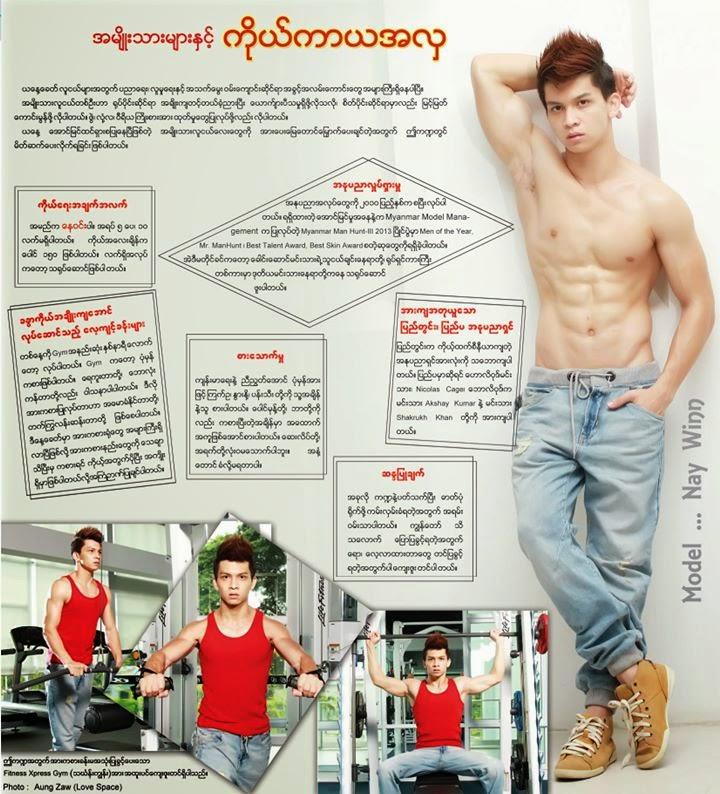M y a n m a r H u n k s: Myanmar Models @ Health Digest Journal