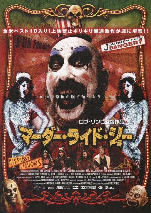 1000 corpse house movie