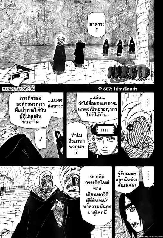 KOMIK NARUTO CHAPTER 607 PDF