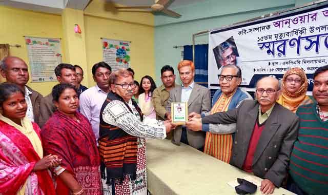 বগুড়ায় কবি আন্ওয়ার আহমদের স্মরণসভা ও স্মৃতিপদক প্রদান