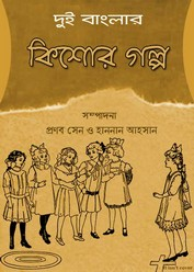 দুই বাংলার কিশোর গল্প