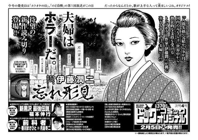 """""""Wasuregatami"""" (Memento), el nuevo manga de terror de Junji Ito"""
