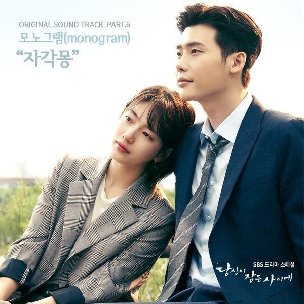 《當你沉睡時》OST Part.6 monogram - 清醒夢