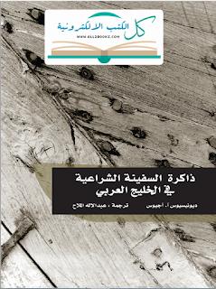 كتاب ذاكرة السفينة الشراعية في الخليج العربي pdf