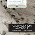 كتاب ذاكرة السفينة الشراعية في الخليج العربي pdf ديونيسيوس آ. آجيوس