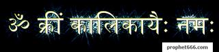 Kali Mata Mantra - 1 3D Image