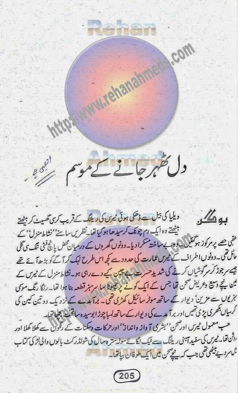 Dil thehar jany ka mousam by Shazia Chaudhary Online Reading