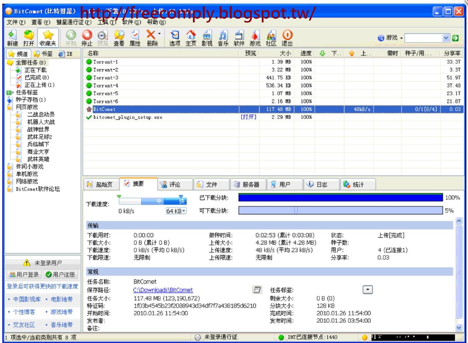 免費軟體資訊: BitComet(比特彗星) - 高效好用的BT下載軟件