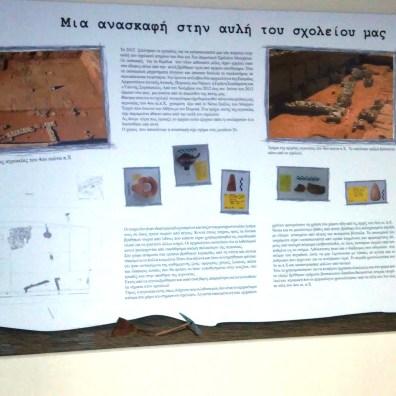 Μια ανασκαφή στην αυλή του σχολείου μας