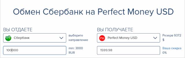 обмен сбербанк на Perfect Money