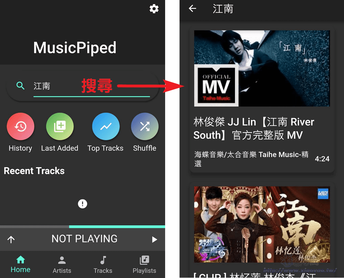 MusicPiped 無廣告 YouTube 音樂串流 APP
