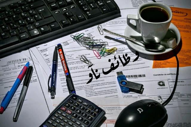 وظائف للمحاسبين اليوم في مصر والسعودية | وظائف ناو