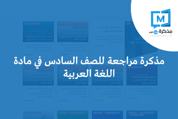 مذكرة مراجعة للصف السادس في مادة اللغة العربية