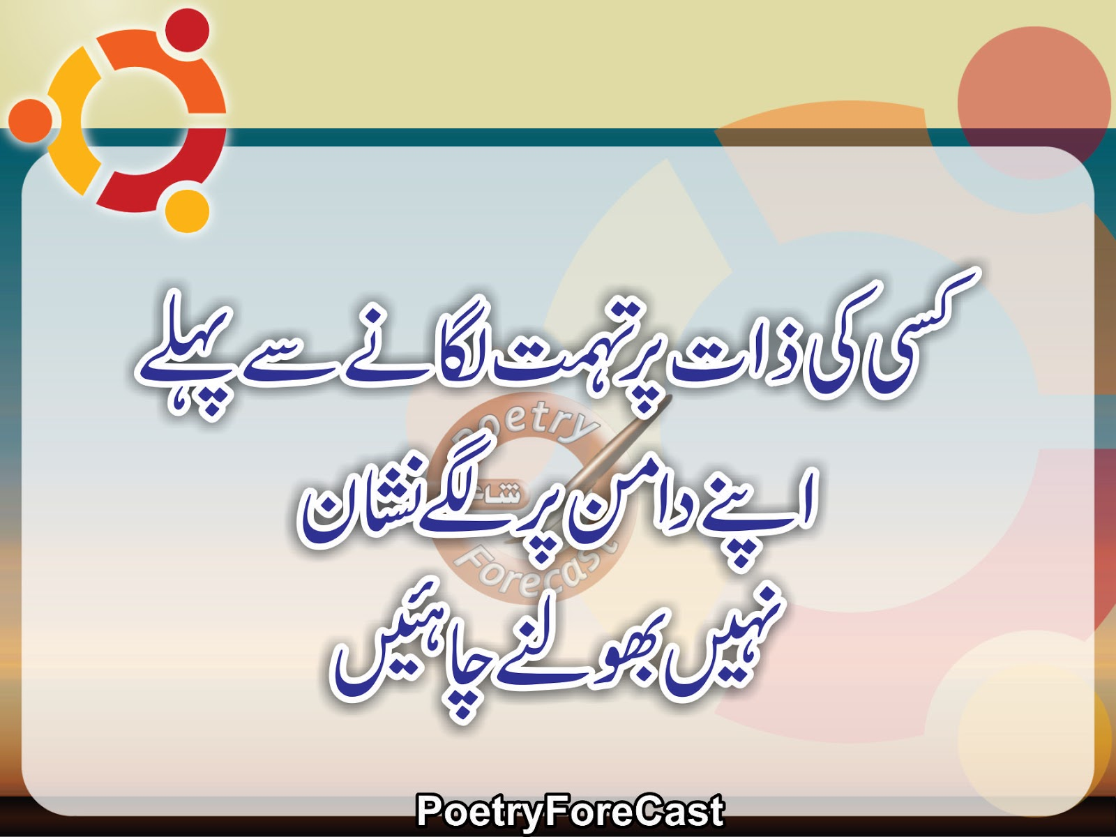 Urdu Tohmat Sms, Latest Tohmat Sms Collection | Urdu Poetry