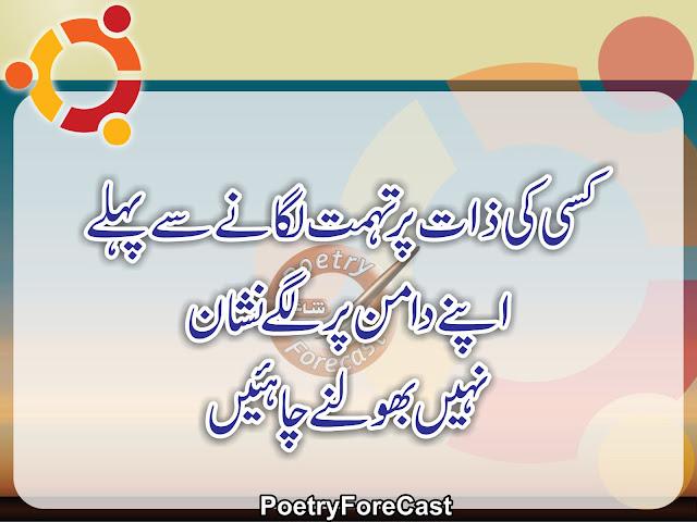 Urdu Tohmat Sms, Latest Tohmat Sms Collection