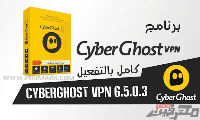 برنامج Cyberghost vpn كامل بالتفعيل | CyberGhost VPN 6.5.0.3180 Full