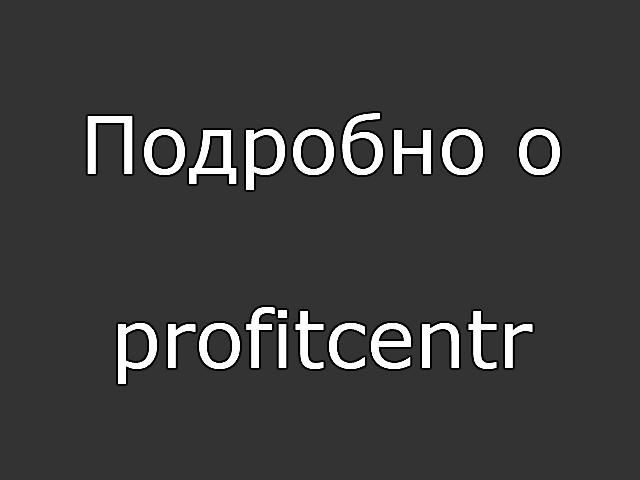 Подробно о profitcentr