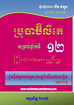 Mathematical Olympiad | KHMER LIBRARY