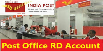 Post office RD (Recurring deposit) interest rates 2019 पोस्ट ऑफिस RD अकाउंट कैसे खोले ?