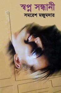 Swopno Shondhani by Somaresh Majumdar ebook
