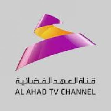 """قناة العهد """"AL Ahd"""" الجديدة وترددها على النايل سات 2018"""