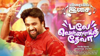 Aasa Theera Aadikkalam Song Lyrics | Balle Vellaiya Thevaa Tamil Movie Songs Lyrics