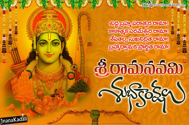 sri ramanavami greetings in telugu, telugu sriramanavami 2018 greetings wallpapers